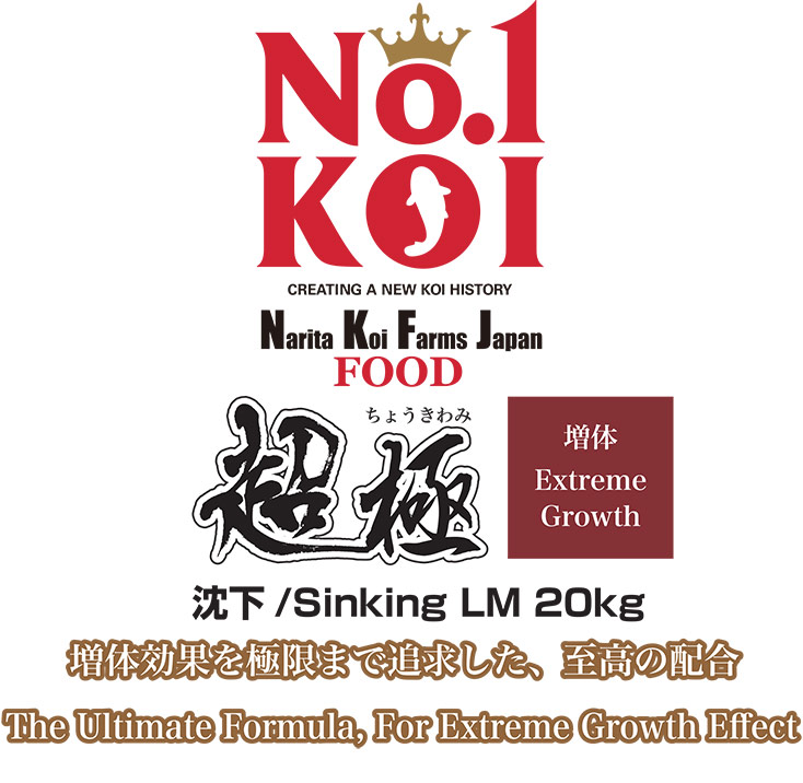 NO.1 KOI FOOD EXTREME GROWTH 20KG SINKING (L, M)