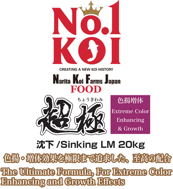 NO.1 KOI FOOD EXTREME COLOR AND GROWTH 20KG SINKING (L,M)