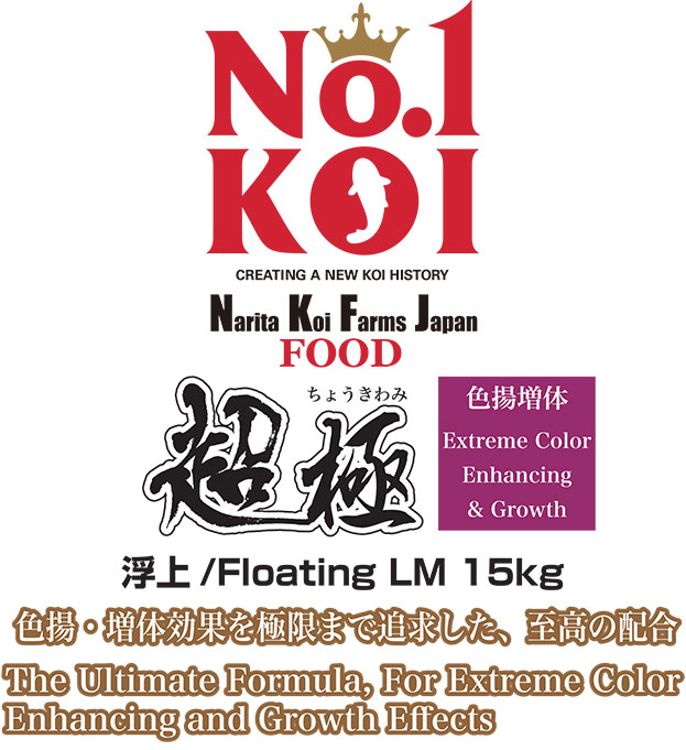 NO.1 KOI FOOD EXTREME COLOR AND GROWTH 15KG FLOATING (L,M)